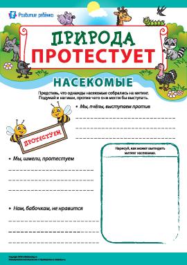 Природа протестует: митинг насекомых
