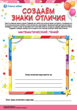 Вручаем награду «Математический гений»