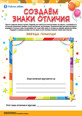 Вручаем награду «Звезда помощи»