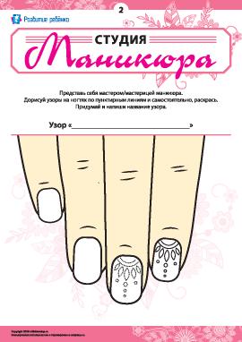 Придумываем узоры для маникюра №2