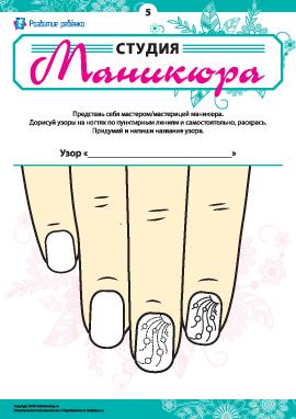 Придумываем узоры для маникюра №5