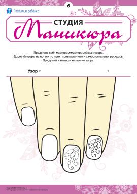 Придумываем узоры для маникюра №7