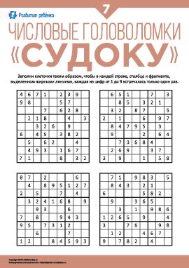 Числовые головоломки «Судоку» №7