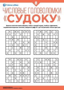 Числовые головоломки «Судоку» №8