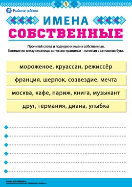 Учимся писать имена № 1