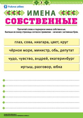 Учимся писать имена № 3