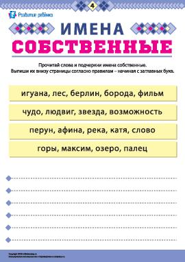 Учимся писать имена № 4