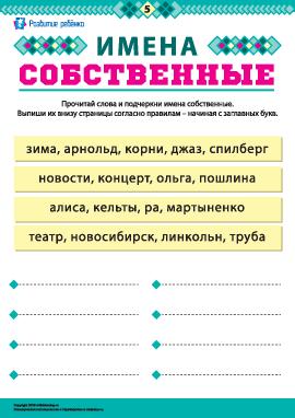 Учимся писать имена № 5
