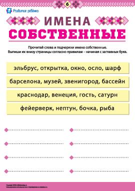 Учимся писать имена № 6