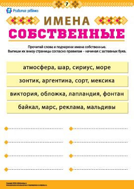 Учимся писать имена № 7