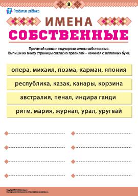 Учимся писать имена № 8