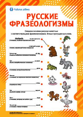 Изучаем фразеологизмы о животных (русский язык)