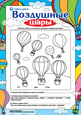 Воздушные шары: считаем, фантазируем и рисуем