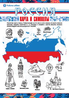 Изучаем карту и символы России