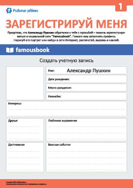 Регистрируем Александра Пушкина в соцсети