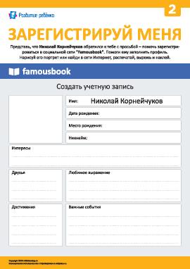 Регистрируем Николая Корнейчукова в соцсети
