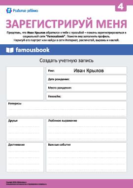 Регистрируем Ивана Крылова в соцсети