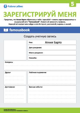 Регистрируем Агнию Барто в соцсети