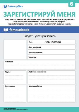 Регистрируем Льва Толстого в соцсети