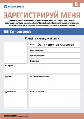 Регистрируем Ханса Кристиана Андерсена в соцсети