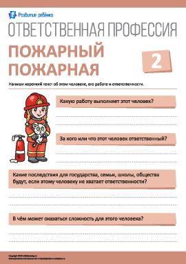 Рассуждаем об ответственности: пожарный/пожарная