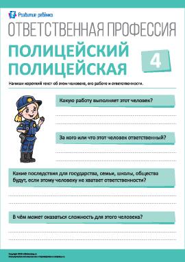 Рассуждаем об ответственности: полицейский/полицейская