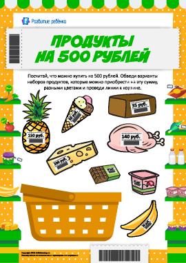 Продукты на 500 рублей: выбираем, что можно купить
