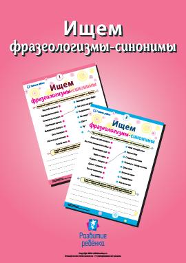 Ищем фразеологизмы-синонимы (русский язык)