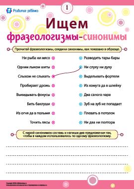 Ищем фразеологизмы-синонимы № 1 (русский язык)