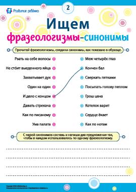 Ищем фразеологизмы-синонимы № 2 (русский язык)