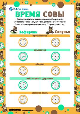 Время совы: обозначаем время на часах