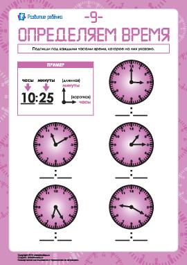 Определяем время: задание №9