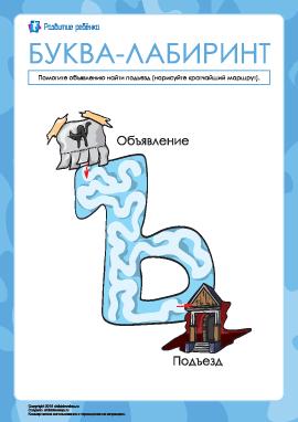 Буква-лабиринт «Ъ» (русский алфавит)