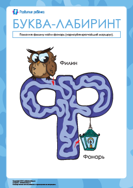 Буква-лабиринт «Ф» (русский алфавит)