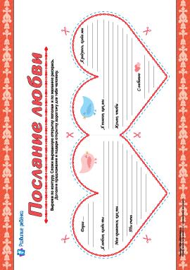 Послания любви: создаем открытку
