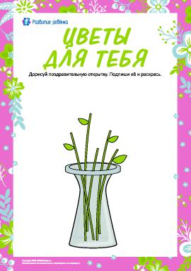 Цветы для тебя: рисуем открытку