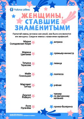 Имена и профессии известных женщин