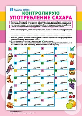 Контролирую употребление сахара: календарь здоровых привычек