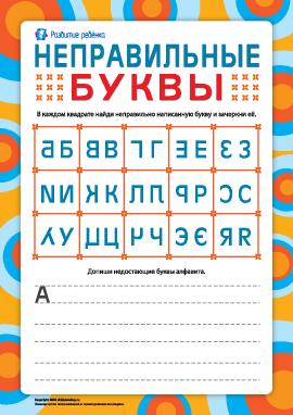 Неправильные буквы: учимся читать и писать