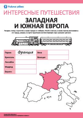 Интересные путешествия: Западная и Южная Европа