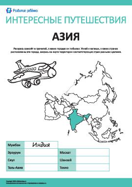 Интересные путешествия: Азия