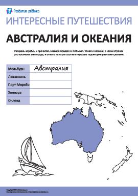 Интересные путешествия: Австралия и Океания