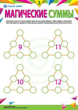 Вычисляем суммы в треугольниках: от 1 до 6