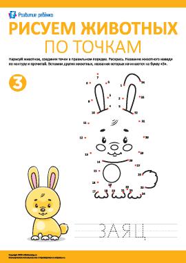 Рисуем зайца по точкам