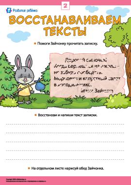 Восстанавливаем тексты, тренируем навыки чтения и письма № 2