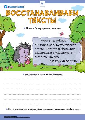 Восстанавливаем тексты, тренируем навыки чтения и письма № 4