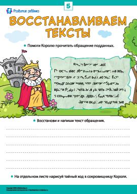 Восстанавливаем тексты, тренируем навыки чтения и письма № 5
