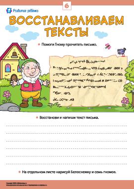 Восстанавливаем тексты, тренируем навыки чтения и письма № 6