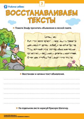 Восстанавливаем тексты, тренируем навыки чтения и письма № 7