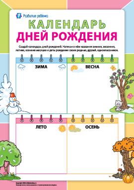 Календарь дней рождений: ориентируемся в датах